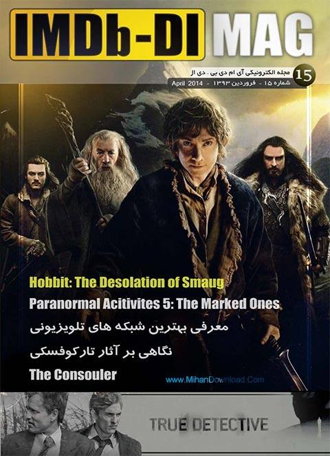 imdb15 دانلود شماره 15 مجله سینمایی IMDbDl