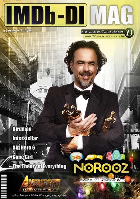 imdbdl23 دانلود مجله IMDb Dl شماره 23