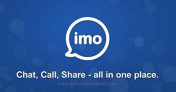 imo messenger icon1 نرم افزار ایمو برای آندروید