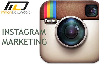 instagram marketing دانلود آموزش اینستاگرام برای کسب و کار