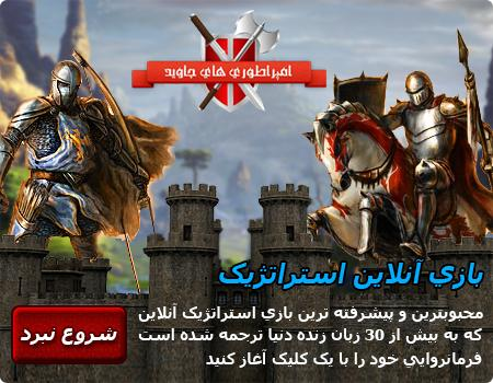 بازی آنلاین استراتژیک امپراطوری های جاوید
