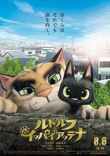 ippai 1 دانلود انیمیشن Rudolf the Black Cat 2016