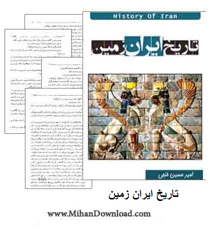 iran دانلود کتاب تاریخ ایران زمین