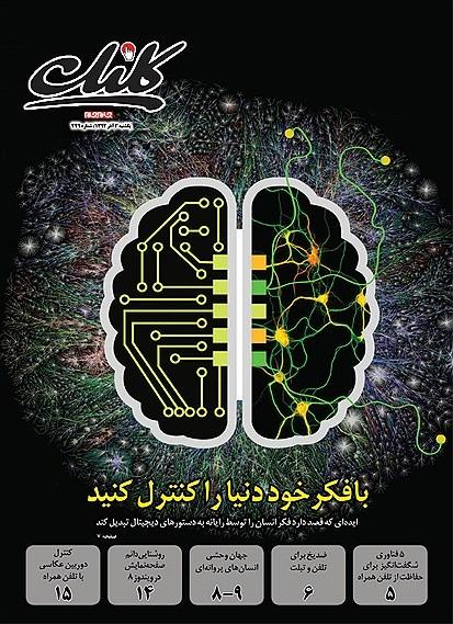 jam.jam  دانلود ضمیمه کلیک روزنامه جام جم شماره 449