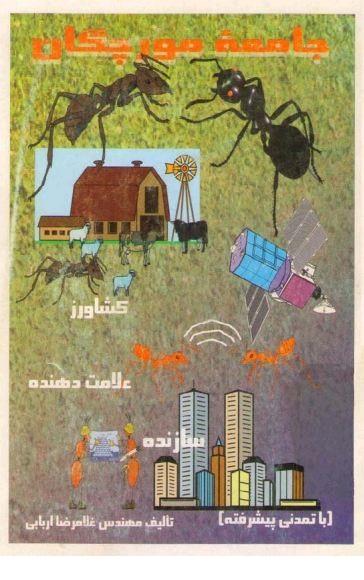 jameye moorchegan دانلود کتاب جامعه مورچگان
