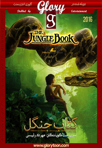 دانلود دوبله فارسی انیمیشن کتاب جنگل The Jungle Book 2016