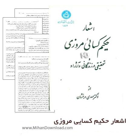 kasaii دانلود کتاب اشعار حکیم کسایی مروزی و تحقیقی در زندگانی و آثار او