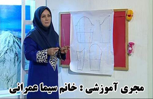 khaiaty 04 دانلود فیلم آموزش خیاطی خانم عمرانی