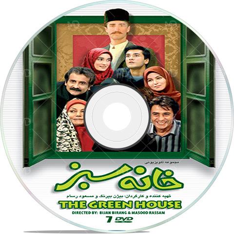 khaneye sabz دانلود آهنگ تیتراژ سریال قدیمی خانه سبز