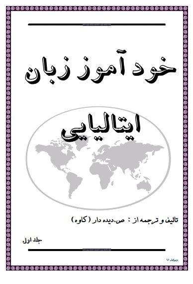khodamoozi italiano دانلود کتاب آموزش زبان ایتالیایی