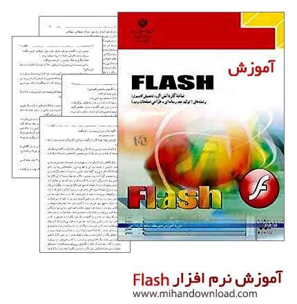 learn flash1 دانلود کتاب آموزش نرم افزار Flash