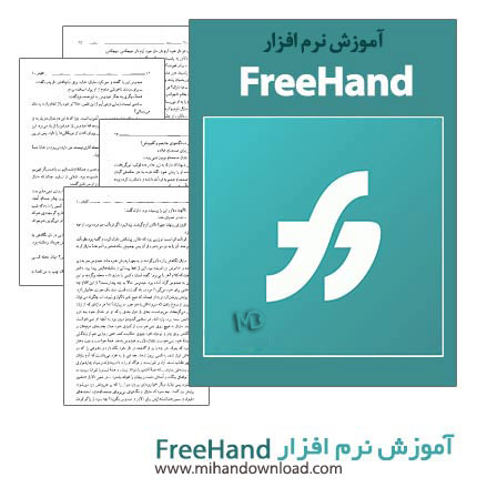 learn free hand دانلود کتاب آموزش نرم افزار FreeHand