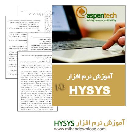 learn hysys دانلود کتاب آموزش نرم افزار HYSYS