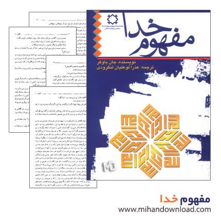 mafhoom khoda دانلود کتاب مفهوم خدا
