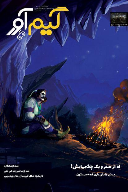 magazine game over2 دانلود شماره دوم نشریه گیم آور
