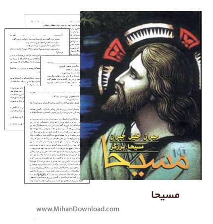 masiha دانلود کتاب مسیحا از جبران خلیل جبران