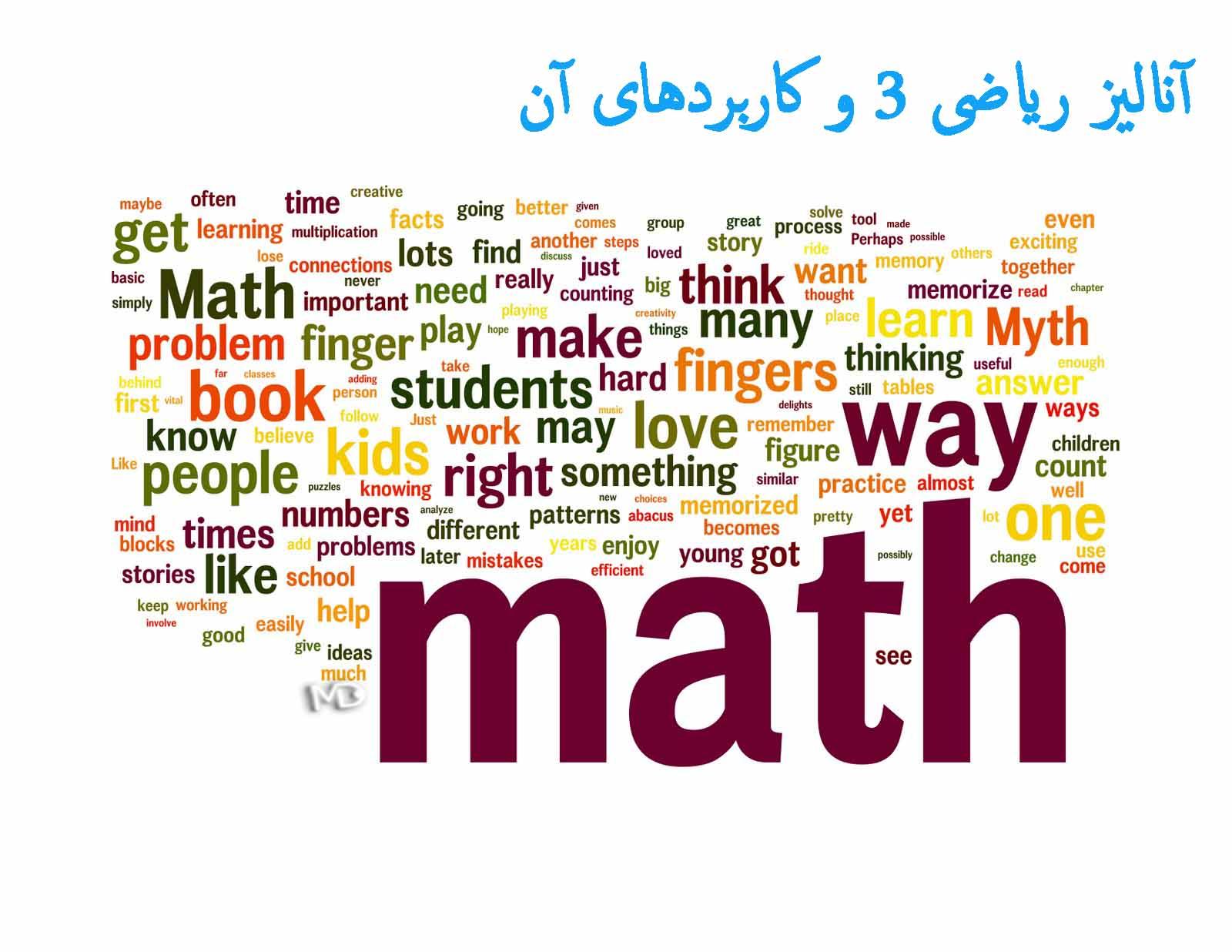 math wordle دانلود کتاب آنالیز ریاضی سه و کاربردهای آن