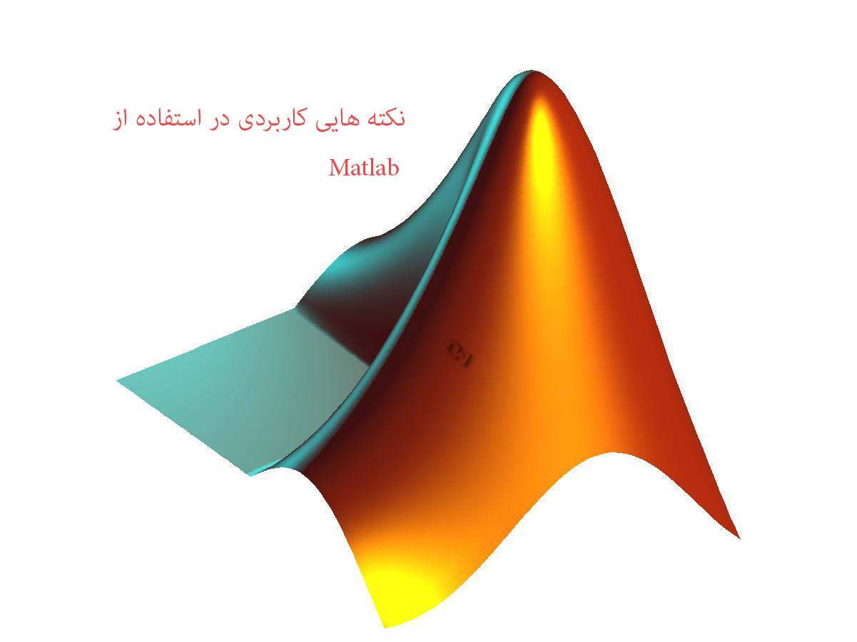 matlab logo دانلود کتاب راهنمای استفاده از نرم افزار متلب