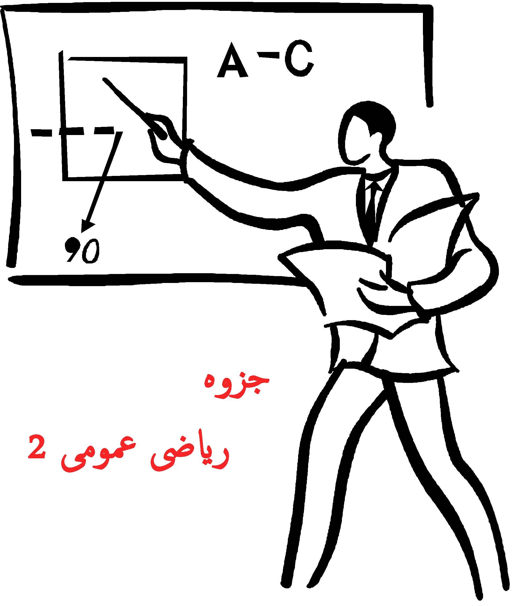 mc900323534 دانلود کتاب ریاضیات عمومی ۲