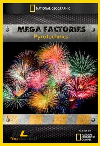 megafactories2 دانلود مستند Megafactories Pyrotechnics 2012