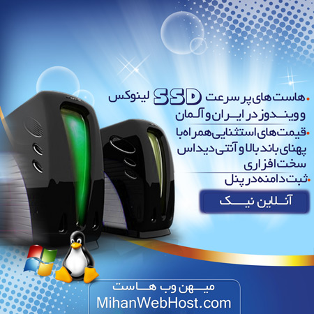 mihanwebhost