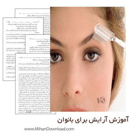 modelironi113902 دانلود کتاب آموزش آرایش جهت بانوان