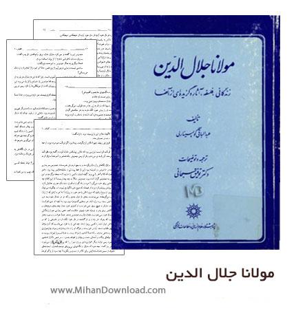 molana دانلود کتاب مولانا جلال الدین: زندگی، فلسفه، آثار و گزیده ای از آنها