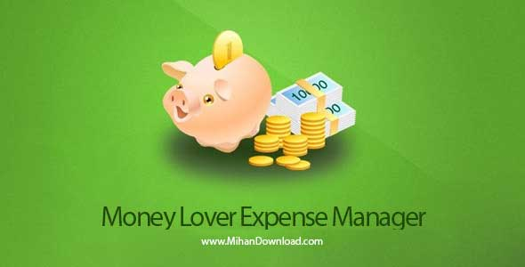 money lover expense manager دانلود Money Lover Expense Manager نرم افزار مدیریت امور مالی آندروید