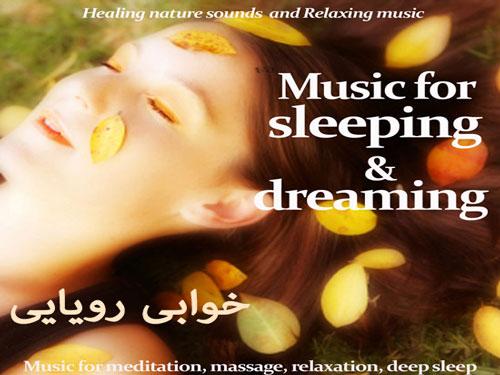 music for sleeping and dreaming us موسیقی آرام برای خوابیدن