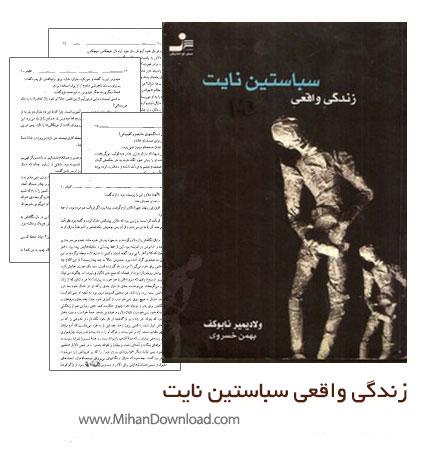 nabokov sebastian knight دانلود کتاب زندگی واقعی سباستین نایت