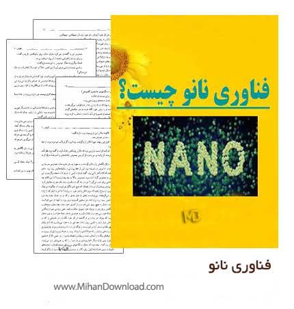 nano دانلود کتاب فناوری نانو