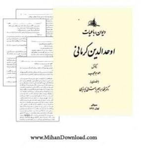 ohedin1 285x300 رباعیات اوحدالدین کرمانی