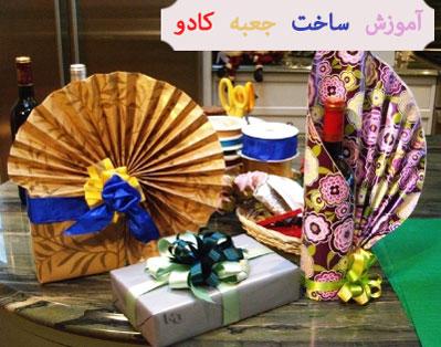 online gift wrapping courses دانلود فیلم آموزش ساخت جعبه کادو