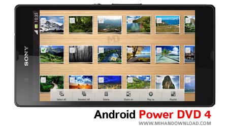 pd دانلود نرم افزار PowerDVD برای آندروید