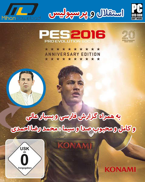 pes 2016 gold دانلود بازی فوتبال PES 2016 نسخه طلایی با گزارش فارسی