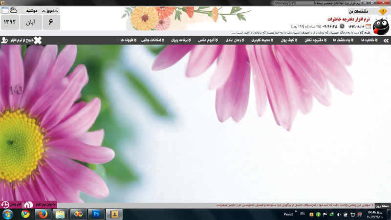 pic imemorys دانلود نرم افزار دفترچه خاطرات فارسی