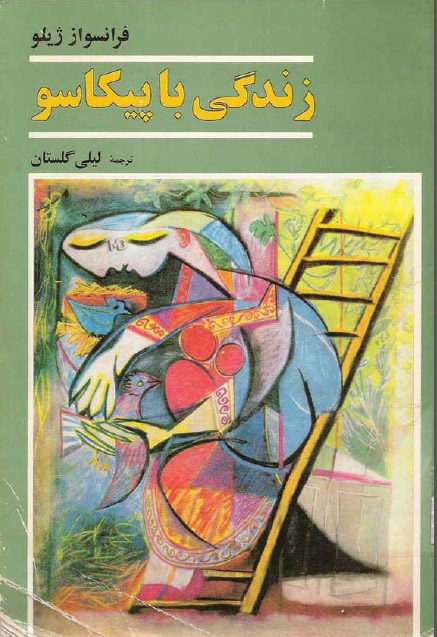 pix دانلود کتاب زندگی با پیکاسو