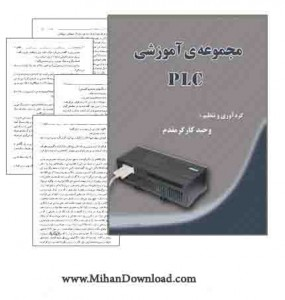 plc3 285x300 PLCکتاب مجموعه ی آموزشی