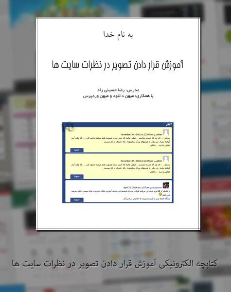 put image in wordpress comments دانلود کتابچه الکترونیکی آموزش قرار دادن تصویر در نظرات سایت ها