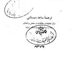 ravanshenasi-shaye-e