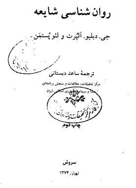 ravanshenasi shaye e دانلود کتاب روانشناسی شایعه