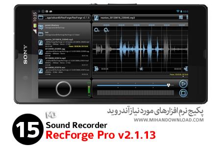 recsound دانلود پکیج نرم افزار های مورد نیاز RecForge   آندروید