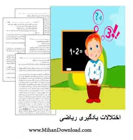 riazzzzzzzzzzzzzzzzzzzz¨ دانلود کتاب اختلالات یادگیری در ریاضی