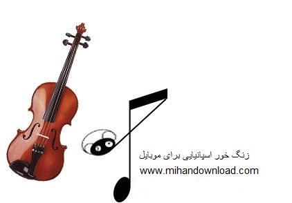ringtone mobile violon دانلود آهنگ زنگ خور موبایل گیتار اسپانیایی