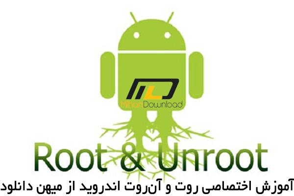 root and unroot آموزش روت و آنروت کردن ( root and unroot ) موبایل و یا تبلت های آندرویدی