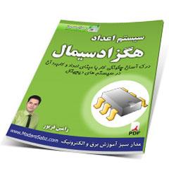 sabz دانلود کتاب آموزش سیستم اعداد هگزا دسیمال