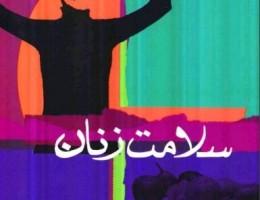 salamate-zanan