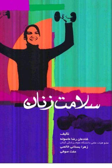 salamate zanan دانلود کتاب سلامت زنان