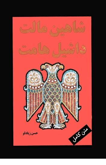 shahine malt دانلود رمان شاهین مالت