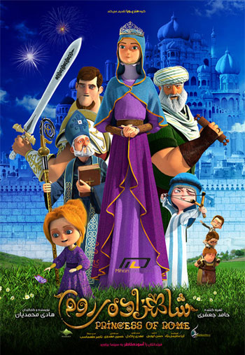 shahzadeh rome دانلود انیمیشن شاهزادهی روم 2015 Princess of Rome
